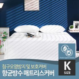세이프레스트 침대 방수 매트리스커버 클래식 밴드 K