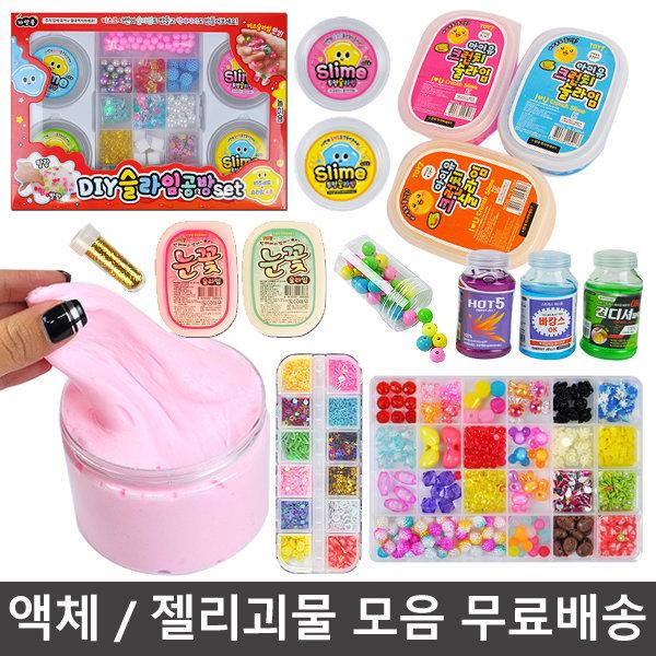 액체괴물/슬라임/재료/장난감/글리터/파츠/만들기 상품이미지