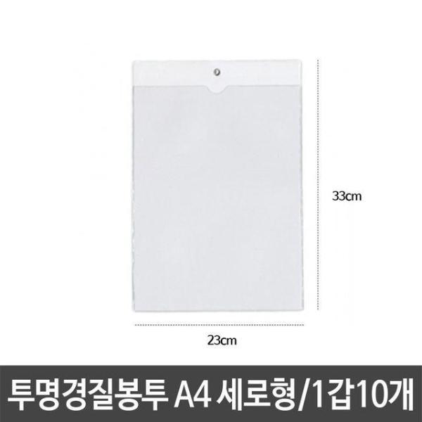 희망 투명경질봉투 10p/A4/세로/군 상품이미지