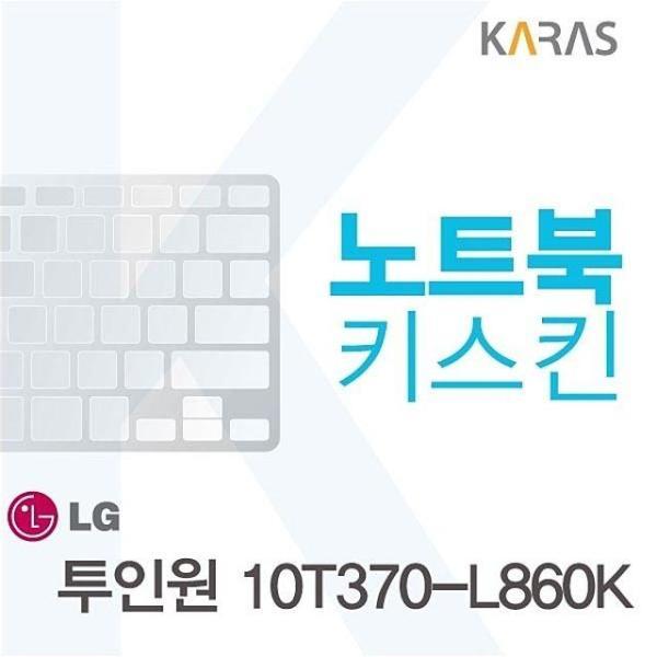 투인원 10T370-L860K용 노트북키스킨 상품이미지