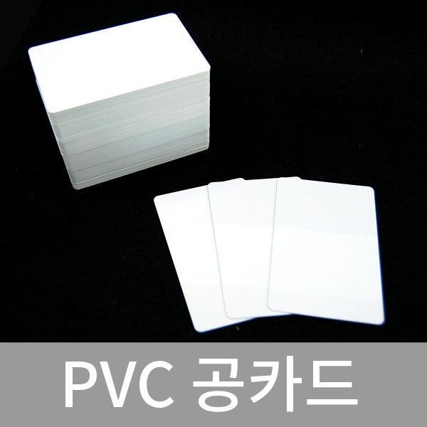 PVC 공카드 마그네틱 바코드 방문증 학생 사원 수강증 상품이미지