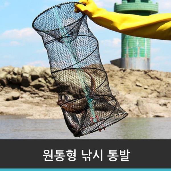 씨타임 원형통발(대형) 바다통발 장어통발 그물망 상품이미지