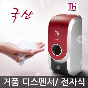 거품 비누 자동디스펜서/전자센서/폼 분배기/손세정제