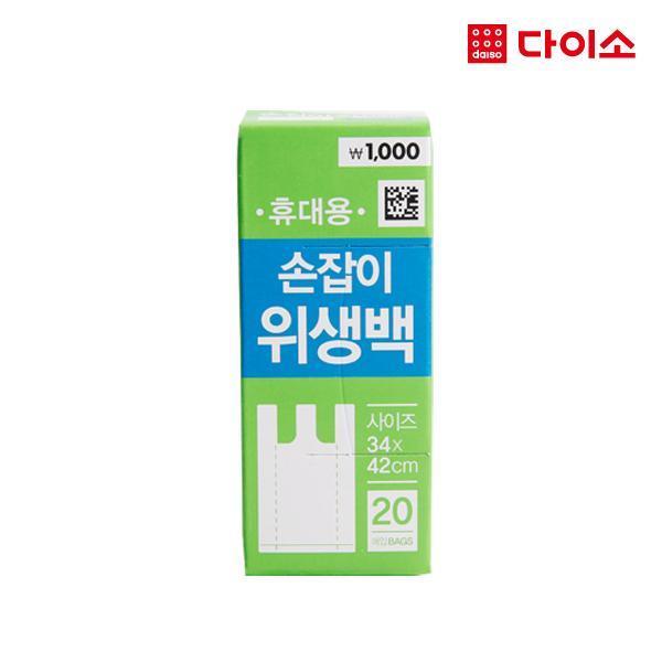 다이소 휴대용손잡이위생백20매-76145 상품이미지