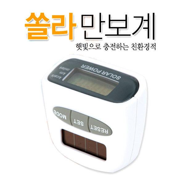 솔라 만보기/만보계/걷기/워킹/조깅/운동/건강/측정 상품이미지