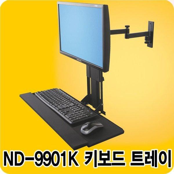 ND-9901K 키보드 트레이/모니터/티비 거치대에 결합 상품이미지