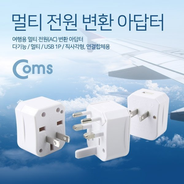 BB366  Coms 전원(AC) 변환용-다기능 / 멀티 /USB 1P 상품이미지
