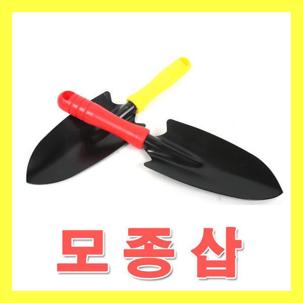 모종삽 꽃삽 원예용품 화단 정원 분갈이 원예삽 철물 상품이미지
