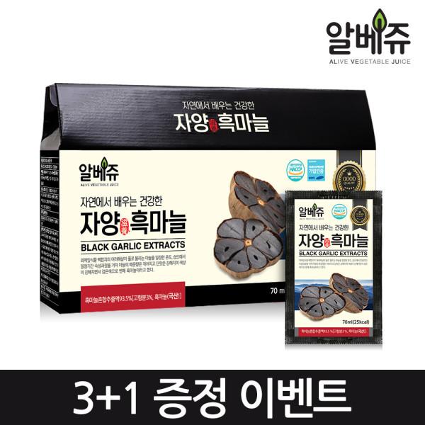 (3+1박스) 알베쥬 남해 흑마늘즙 30포 흑마늘진액 상품이미지