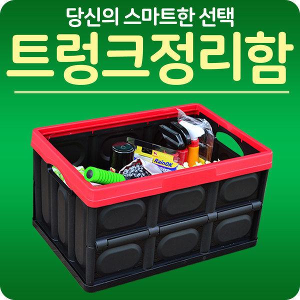 자동차 트렁크 정리함-접이식하드케이스(블랙) 용품 상품이미지