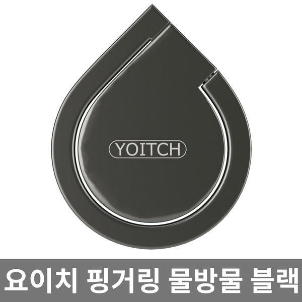 핑거링 물방울타입 YFR1702-블랙 스마트링 당일출고 상품이미지