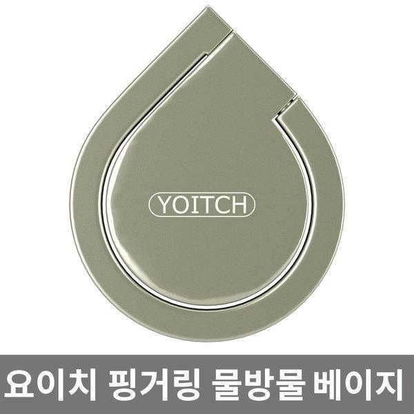 핑거링 물방울타입 YFR1702-베이지 거치대 스마트링 상품이미지