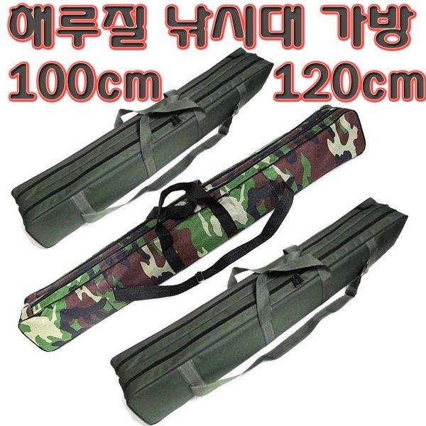 해루질가방 낚시 도구 장비 용품 낚시대 가방 케이스 상품이미지