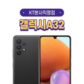KT공식1위 삼성갤럭시A32/사은품100%증정/역대급혜택