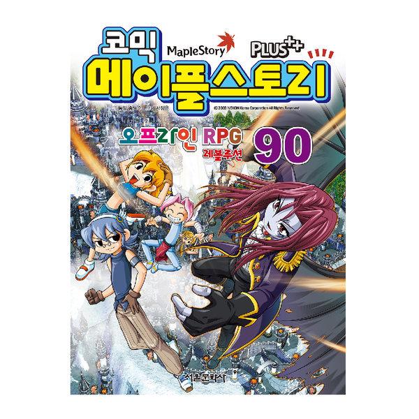 메이플스토리 서울문화사/코믹메이플스토리오프라인RPG90/무료배송 상품이미지