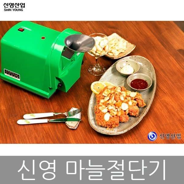 신영 업소용 마늘절단기 SY-1610 마늘 자르는 기계 상품이미지