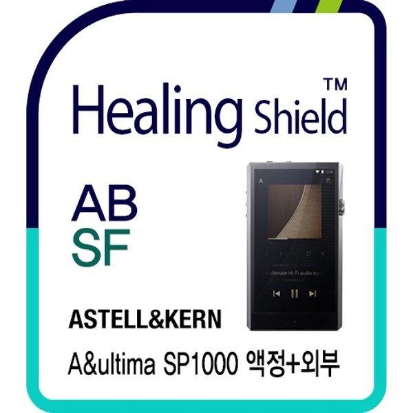 아스텔앤컨 SP1000 AB 액정보호필름+후면+외부(각1매) 상품이미지