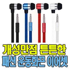 삼성 갤럭시S8 S7 S6 S5 S4 J5 J7 A3 스테레오 이어폰