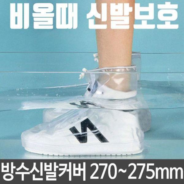 비 방수 운동화 신발보호 신발 물 장화 장마 265 27 상품이미지