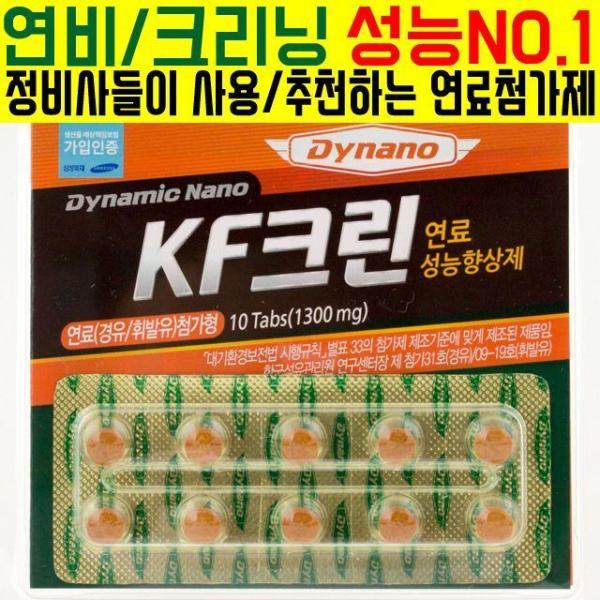자동차용 연료첨가제 KF크린-TG D(10알 판) 10알10 상품이미지