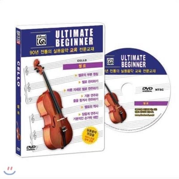 알프레드 악기 첫걸음 시리즈 첼로 - DVD 상품이미지