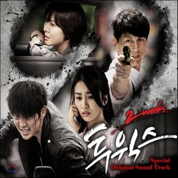 투윅스 (MBC 수목드라마) 스페셜 OST  OST 상품이미지