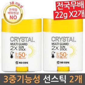 Gmarket - [Cosmax] Recipe/Sunstick/22g/x2/SPF50/Sunblock