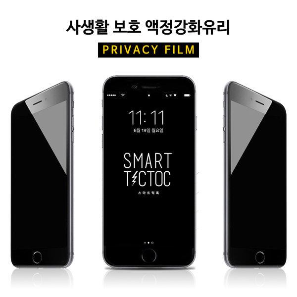 아이폰 사생활 보호 액정강화유리/액정보호/지문방지 상품이미지