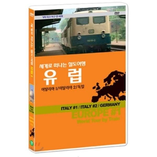 철도여행-기차 타고 지구 한 바퀴/유럽 이탈리아1/이탈리아2/독일 : WORLD TOUR BY TRAIN - Europe 상품이미지
