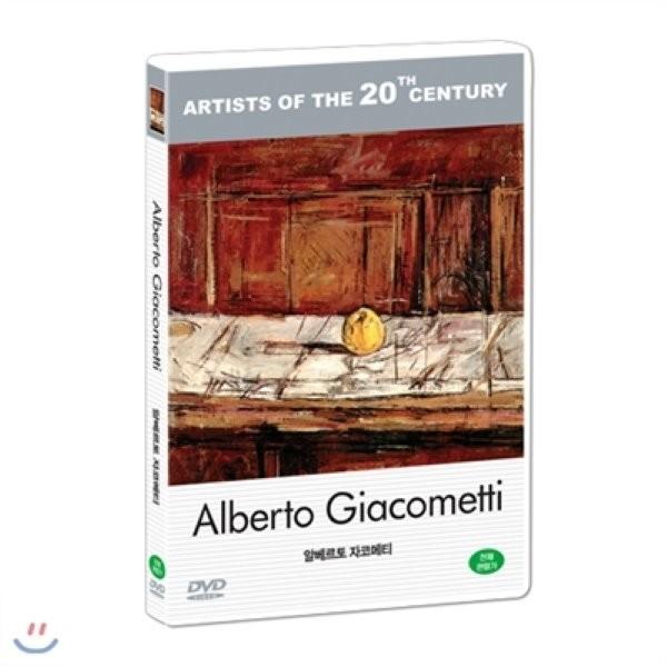 알베르토 자코메티01 : 20세기 미술가 시리즈 - DVD : 20세기 미술가 상품이미지