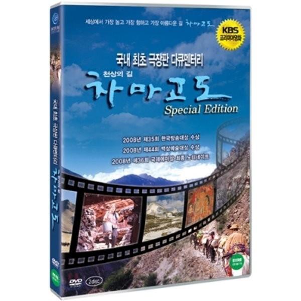천상의 길 차마고도 극장판 SE (2008)(2disc) : KBS 프리미어영화 상품이미지