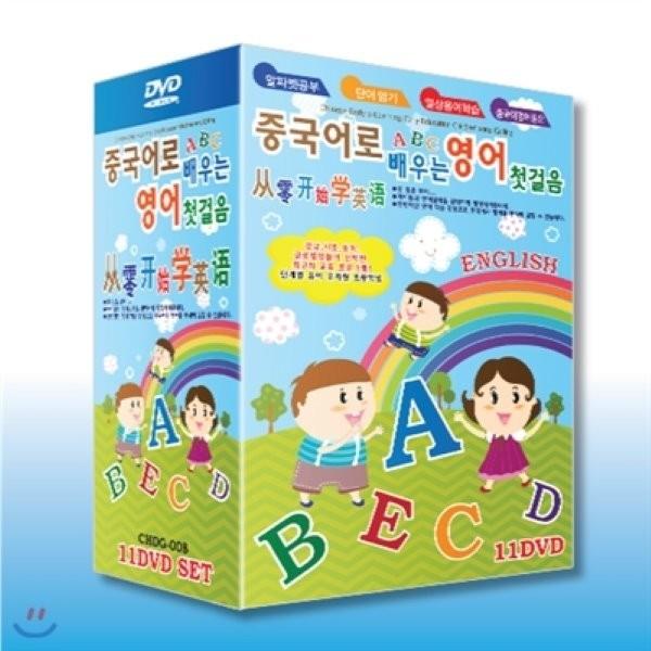 중국어로 배우는 영어 첫 걸음  유아 교육 프로그램  11DVD 상품이미지