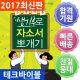 서원각/2017 고졸채용 생기부로 자소서 뽀개기 : 학교생활기록부로 자기소개서 쓰기 상품이미지