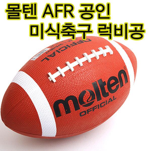 몰텐 AFR 미식축구공 아메리칸 풋볼 공식 럭비공 럭비 상품이미지