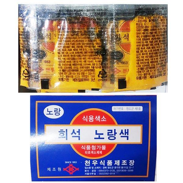 노랑분말색소 (천우 30g) X100-첨가물색소 노랑색소 상품이미지