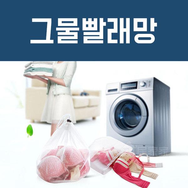 세탁망/빨래망/세탁볼/그물세탁망/세탁용품 상품이미지