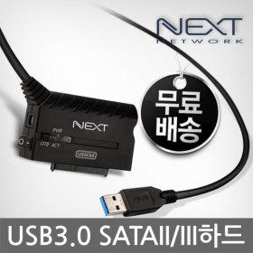 NEXT-318U3 USB 3.0 SATA HDD SSD 외장하드 멀티젠더