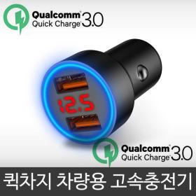 NEXT-1406CHG 퀵차지 3.0 차량용 시거잭 고속충전기