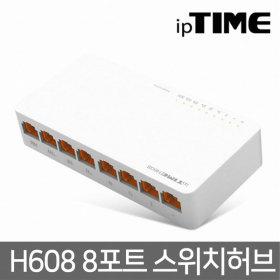 EFM ipTIME H608 8포트 스위치허브 스위칭허브
