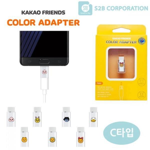 S2B 카카오 컬러 어답터 C타입 (택1) 상품이미지