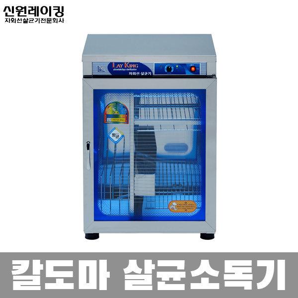 국산 자외선 칼 도마 식판 식기 살균 소독기 SW-302KH 상품이미지