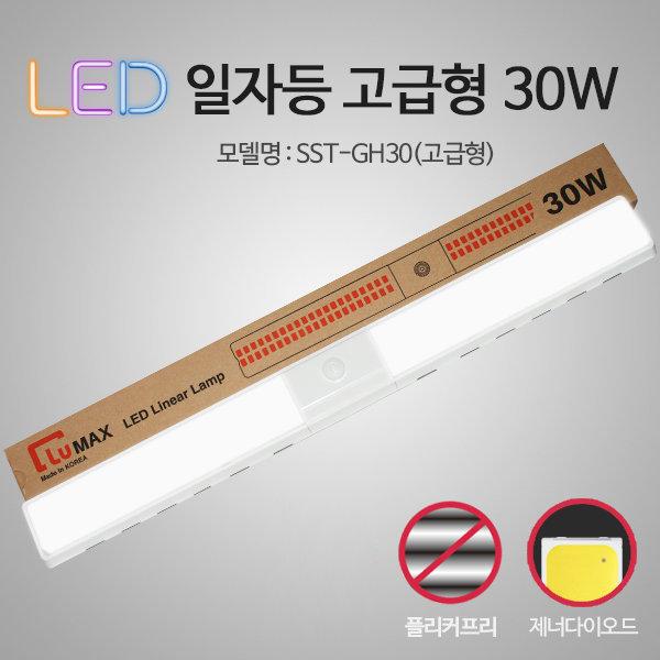 LED일자등 30W 플리커프리 형광등 거실등 SST-GH30 상품이미지