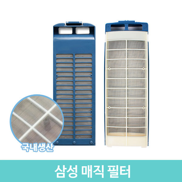 삼성 통돌이 세탁기 먼지 거름망 필터  SEW-P107A 상품이미지