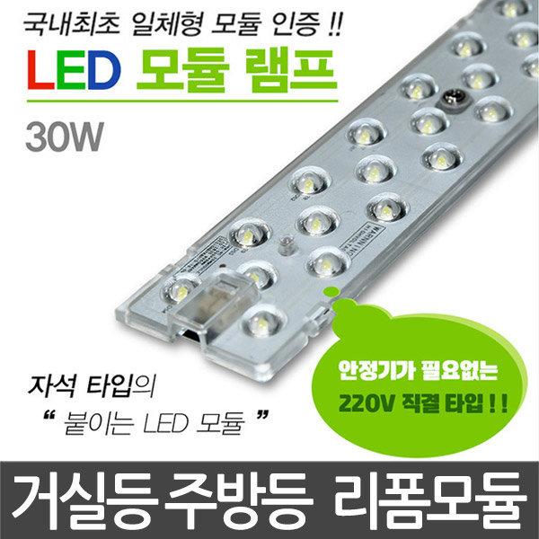 LED모듈 30W LED기판 LED방등 LED거실등 LED주방등 상품이미지