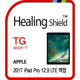 [힐링쉴드] 2017 아이패드 프로 12.9 LTE 마이티 고강도 슬림 강화유리필름(HS173788)
