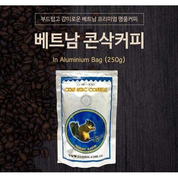 콘삭커피(분쇄원두/아라비카+로부스타/헤이즐넛/250g) 상품이미지