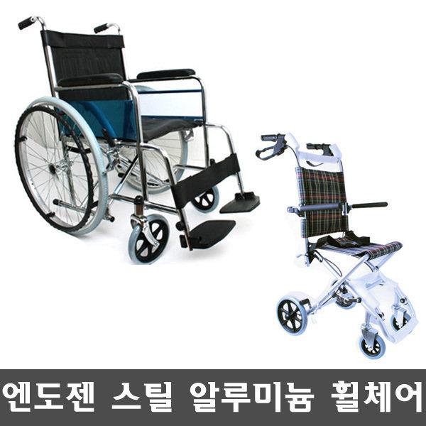 엔도젠 스틸 알루미늄 여행용 소아용 컴팩트형 휠체어 상품이미지
