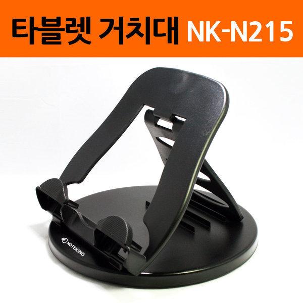 360도 회전식 태블릿 거치대 NK-N215 접이식 각도조절 상품이미지