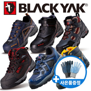 [블랙야크]발이편한 블랙야크 안전화 모음 초경량 작업화 절연화