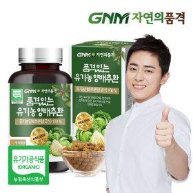 순수한 유기농 양배추환 120g 1병 국산 유기농양배추